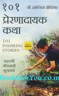 101 Prernadayak Katha (Marathi Edition of 101 Inspiring Stories)