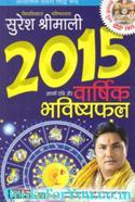 Aapki Rashi Aur Varshik Bhavishyafal 2015 (With Free Diwali Pujan DVD)