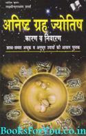 Anishta Grah Jyotish Karan Va Nivaran