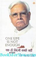 Ek Hi Zindagi Kafi Nahi (Hindi Translation of One Life Is Not Enough)