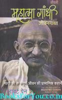 Mahatma Gandhi Jeevan Gatha (Hindi Translation of The Life And Death of Mahatma Gandhi)