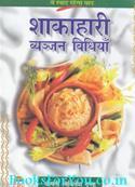 Shakahari Vyanjan Vidya