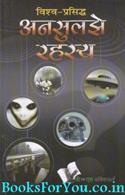 Vishwa Prasiddh Ansuljhe Rahasya