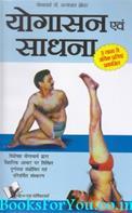 Yogasan Evam Sadhna (Hindi)
