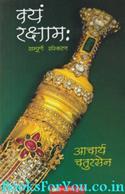 Vayam Raksham