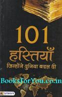 101 Hastiyan Jinhone Duniya Badal Di