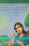 Brahmin Ki Beti