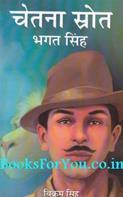 Chetna Stotra Bhagat Singh (Hindi)