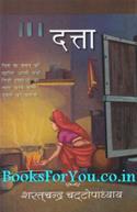 Dutta (Hindi Upanyas)