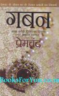 Gaban (Paperback)