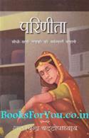 Parineeta (Hindi Edition)