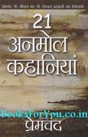 Premchand Ki 21 Anmol Kahaniyan