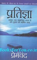 Pratigya (Paperback)