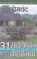 Premchand Ki 31 Sarvashresth Kahaniyan