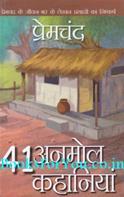 Premchand Ki 41 Anmol Kahaniyan