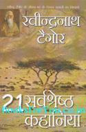 Rabindranath Tagore Ki 21 Sarvashresth Kahaniyan