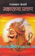 Rajasthan Kesari Maharana Pratap (Hindi)