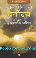 Sarvodaya (John Ruskin Ke Siddhanto Par Adharit)
