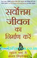 Sarvottam Jivan Ka Nirman Kare (Hindi Translation of You Can Create An Exceptional Life)