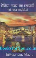 The Merchant of Venice Evam Anya Kahaniyan (Hindi Edition)