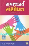 Samaj Karya Sanshodhan (Social Work Research)