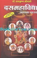 Dus Mahavidya Sadhna Rahasya (Hindi)