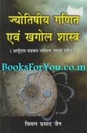 Jyotishiya Ganit Evam Khagol Shastra (Ayurday Shadbal Varshfal Ganana Sahit)