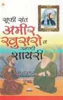 Rachna Bhola