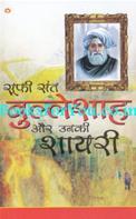 Sufi Sant Bulleshah Aur Unki Shayri