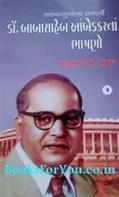 Dr Babasaheb Ambedkarna Bhashano (Part 2)