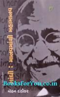 Gandhi Manavmathi Mahamanav