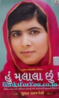 Hu Malala Chhu (Gujarati Translation of I Am Malala)