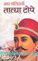 Amar Balidani Tatya Tope (Hindi Biography)