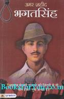 Amar Shaheed Bhagat Sinh (Hindi Biography)