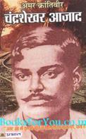Amar Krantiveer Chandrashekhar Azad (Hindi Biography)
