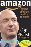 Amazon Online Marketing Ka Badshah Jeff Bezos Ki Adbhut Den