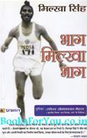 Bhaag Milkha Bhaag (Hindi Biography)