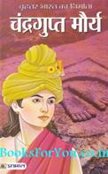 Brahattar Bharat Ke Nirmata Chandragupta Maurya (Hindi Biography)