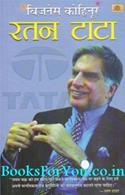 Business Kohinoor Ratan Tata (Hindi Biography)