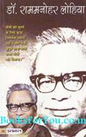Dr Rammanohar Lohia (Hindi Biography)