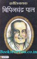 Krantinayak Bipin Chandra Pal (Hindi Biography)