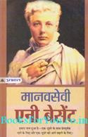 Manavsevi Annie Besant (Hindi Biography)