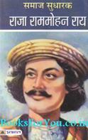 Samaj Sudharak Raja Ram Mohan Roy (Hindi Biography)