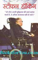 Stephen Hawking (Hindi Biography)