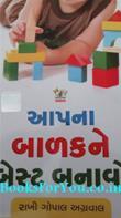 Aapna Balakne Best Banavo