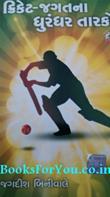Cricket Jagatna Dhurandhar Tarako