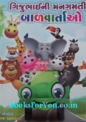 Gijubhaini Balvarta (Set of 5 Books)