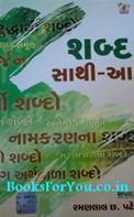 Shabd Sathi Aa