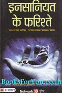Insaniyat Ke Farishte (Sadharan Log Asadharan Manav Seva)