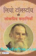 Leo Tolstoy Ki Shresth Kahaniya